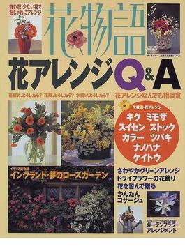 花物語 9 花アレンジQ&A(主婦の友生活シリーズ)