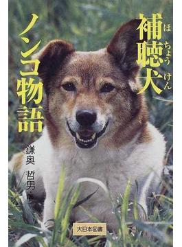 補聴犬ノンコ物語