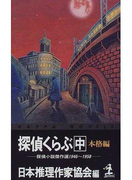 探偵くらぶ 探偵小説傑作選1946〜1958 中 本格編