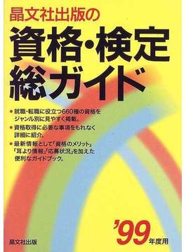 晶文社出版の資格・検定総ガイド '99年度用
