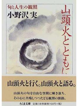 山頭火とともに 句と人生の観照(ちくま文庫)