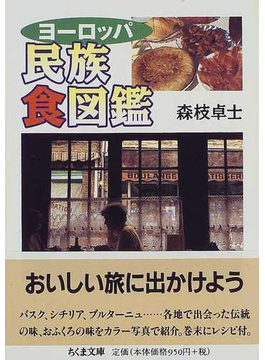 ヨーロッパ民族食図鑑(ちくま文庫)