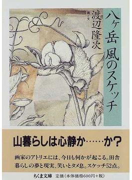 八ケ岳 風のスケッチ(ちくま文庫)