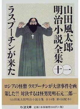 山田風太郎明治小説全集 11 ラスプーチンが来た(ちくま文庫)