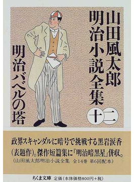 山田風太郎明治小説全集 12 明治バベルの塔(ちくま文庫)