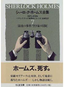 詳注版シャーロック・ホームズ全集 7(ちくま文庫)