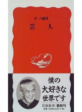 芸人(岩波新書 新赤版)