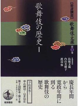 岩波講座歌舞伎・文楽 第2巻 歌舞伎の歴史 1