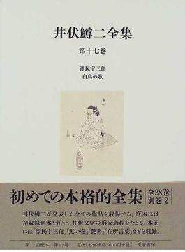 井伏鱒二全集 第17巻