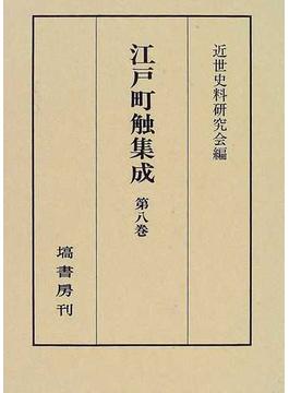 江戸町触集成 第8巻 自安永八年至天明九年