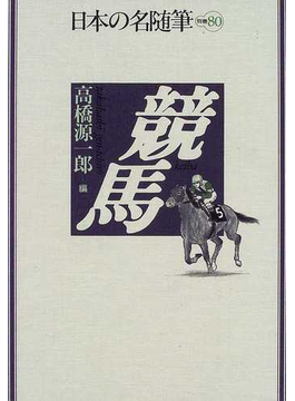 日本の名随筆 別巻80 競馬