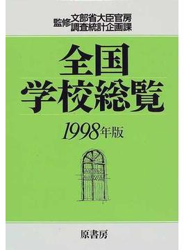 全国学校総覧 1998年版