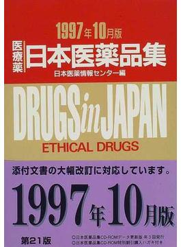 医療薬日本医薬品集 1997年10月版