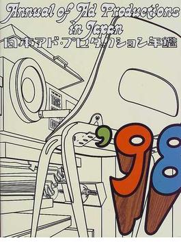 日本アド・プロダクション年鑑 '98