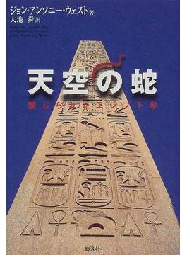 天空の蛇 禁じられたエジプト学
