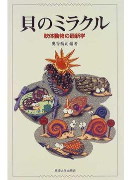 貝のミラクル 軟体動物の最新学