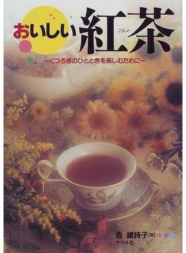 おいしい紅茶 くつろぎのひとときを楽しむために