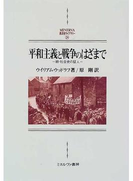 平和主義と戦争のはざまで 続・社会史の証人