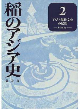 稲のアジア史 普及版 2 アジア稲作文化の展開