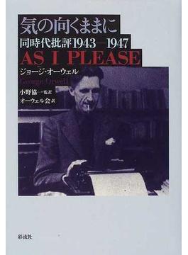 気の向くままに 同時代批評1943−1947