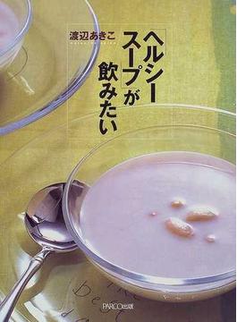 「ヘルシースープ」が飲みたい