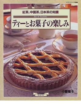ティーとお菓子の楽しみ 紅茶、中国茶、日本茶の知識