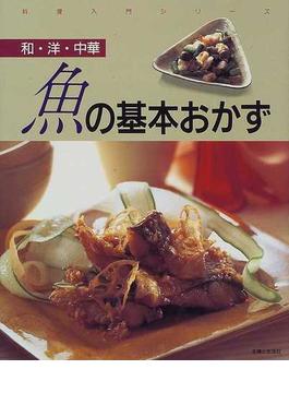 和・洋・中華魚の基本おかず