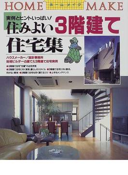 住みよい3階建て住宅集 実例とヒントいっぱい!
