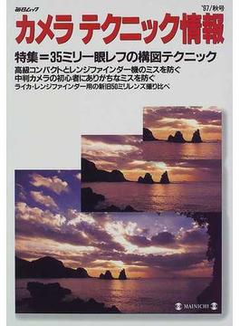 カメラテクニック情報 '97/秋号 35ミリ一眼レフの構図テクニック(毎日ムック)