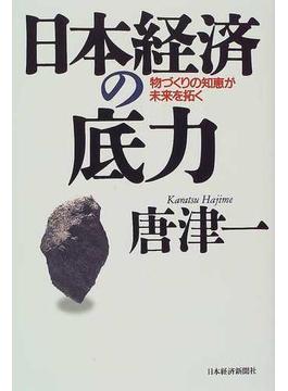 日本経済の底力 物づくりの知恵が未来を拓く