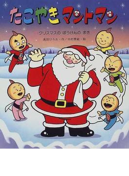 たこやきマントマン クリスマスのぼうけんのまき