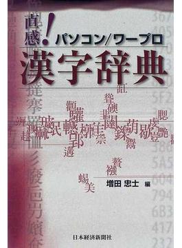 直感!パソコン/ワープロ漢字辞典