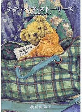 テディベア・ストーリーズ Teddy bear's A to Z