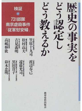 歴史の事実をどう認定しどう教えるか 検証731部隊・南京虐殺事件・「従軍慰安婦」