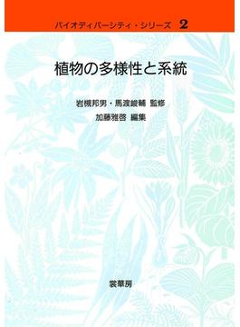 植物の多様性と系統