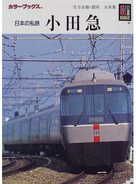 日本の私鉄小田急(カラーブックス)