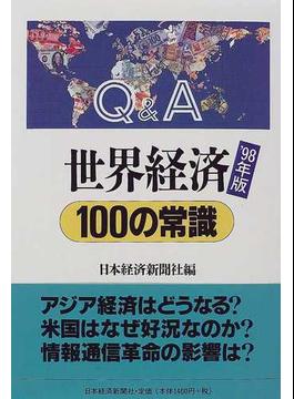 Q&A世界経済100の常識 '98年版