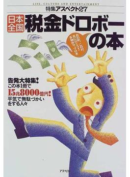 日本全国税金ドロボーの本 平気で無駄づかいをする人々