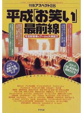 平成「お笑い」最前線 今世紀最後のブームを大検証!!