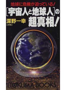 〈宇宙人と地球人〉の超真相! 地球に危機が迫っている!
