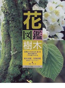 花図鑑樹木 For those who love trees