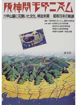 阪神間モダニズム 六甲山麓に花開いた文化、明治末期−昭和15年の軌跡