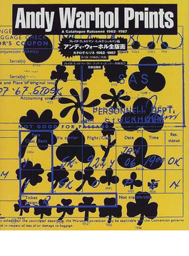 アンディ・ウォーホル全版画 カタログ・レゾネ1962−1987 第3版