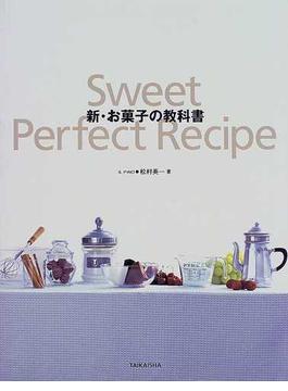 新・お菓子の教科書 Sweet perfect recipe