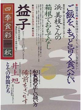 四季食彩 '97秋号 ご飯を、もっと旨く食べたい