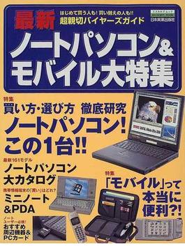 最新ノートパソコン&モバイル大特集 はじめて買う人も!買い替えの人も!! 超親切バイヤーズガイド