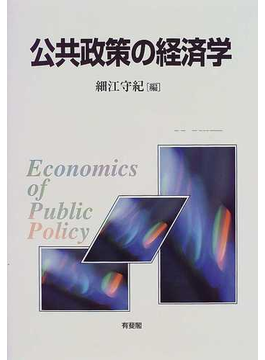 公共政策の経済学