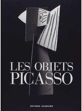 ピカソのオブジェ