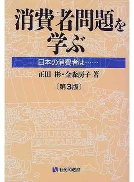 消費者問題を学ぶ 第3版(有斐閣選書)