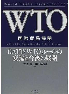 WTO 国際貿易機関 GATT/WTOルールの変遷と今後の展開